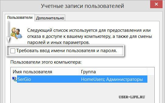 uchetnyye-zapisi-polzovateley-win8