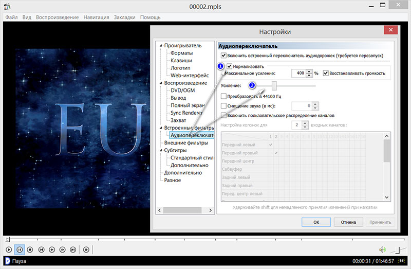uvelichit-gromkost-videopleyera-1