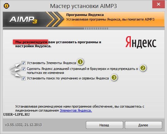 ustanovka-AIMP