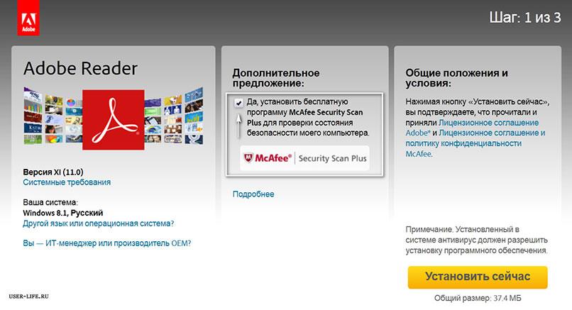 ustanovka-Adobe-Reader