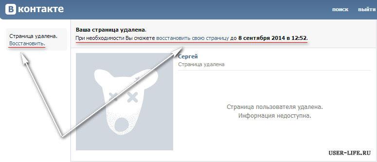 kak-udalit-stranitsu-vkontakte-3