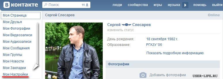 kak-udalit-stranitsu-vkontakte