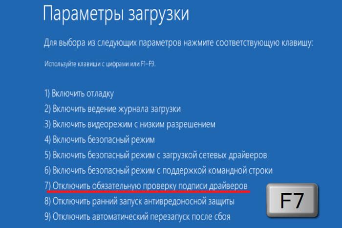 otklyuchit-proverku-podpisi-drayverov-win-8