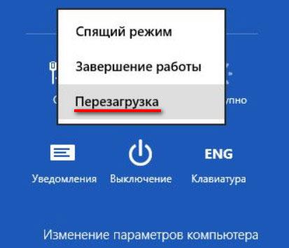 vyklyucheniye-i-perezagruzka-win-8