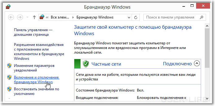 Disabling-Windows-Firewall