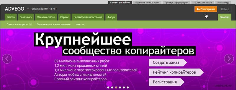 registratsiya-advego