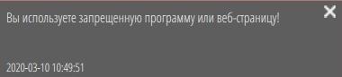 Kickidler. Запрет на использование игр и приложений